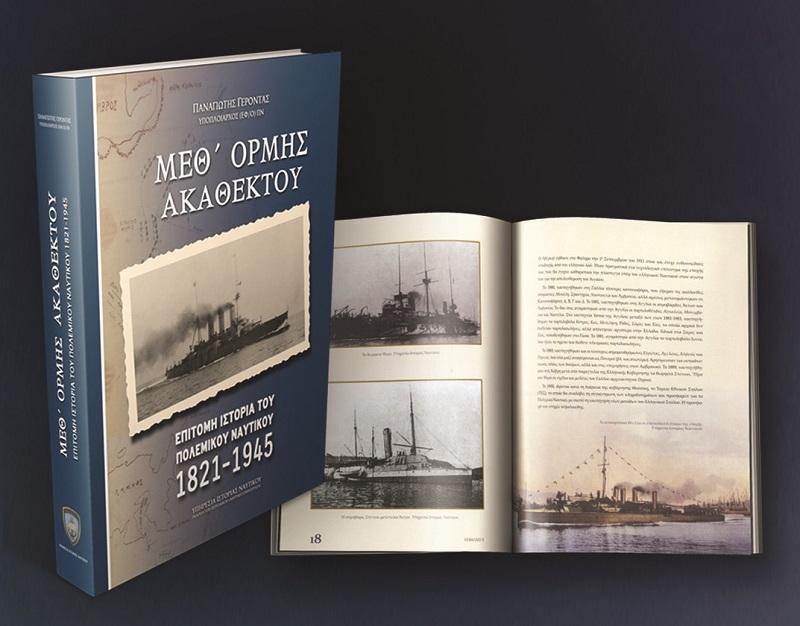 Παρουσίαση της νέας έκδοσης της Υ.Ι.Ν.«Μεθ' Ορμής Ακαθέκτου. Επίτομη Ιστορία του Πολεμικού Ναυτικού 1821 – 1945».