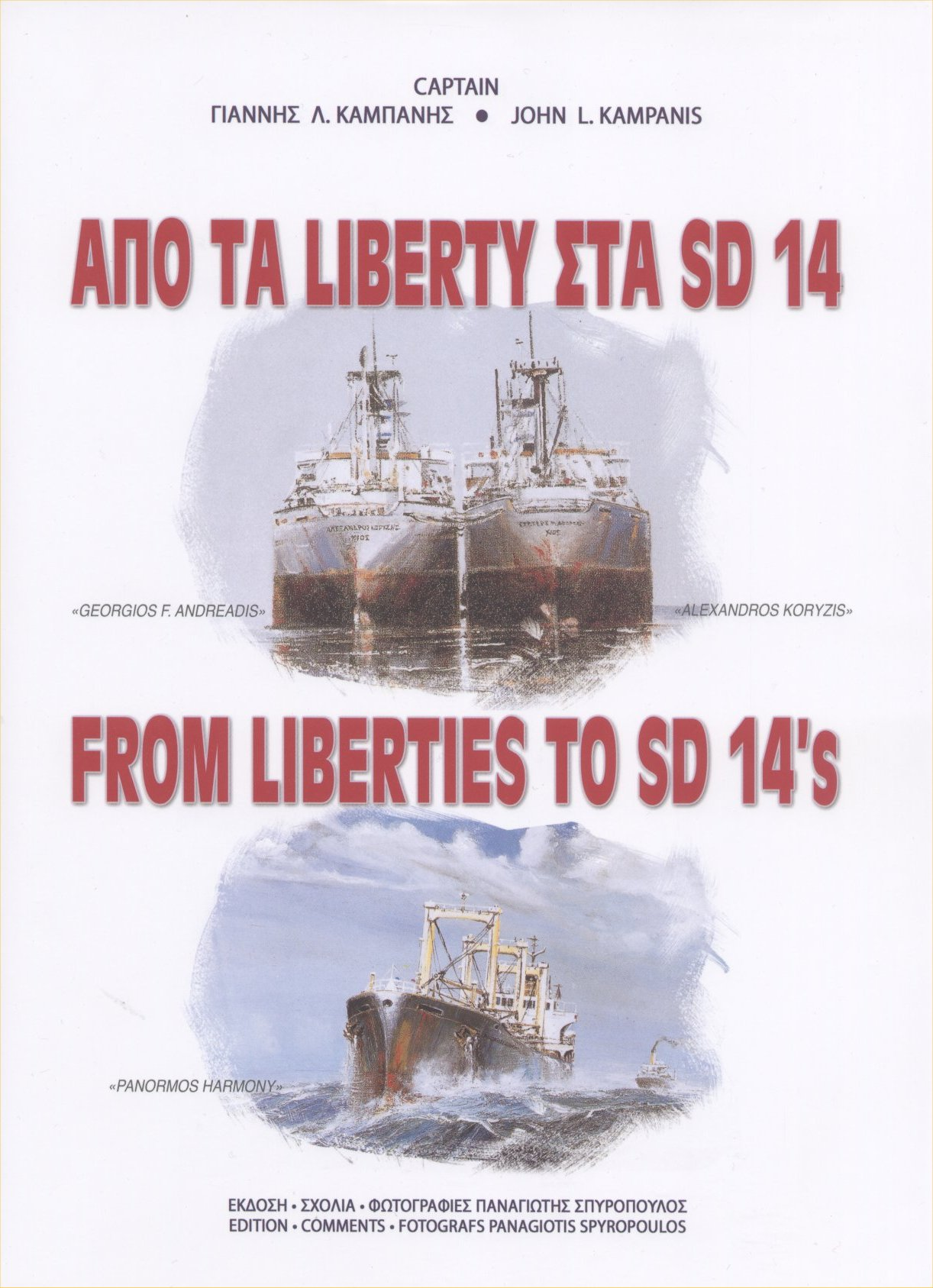 """Παρουσίαση του βιβλίου του Γιάννη Λ. Καμπάνη """"Από τα Liberty στα SD14"""""""