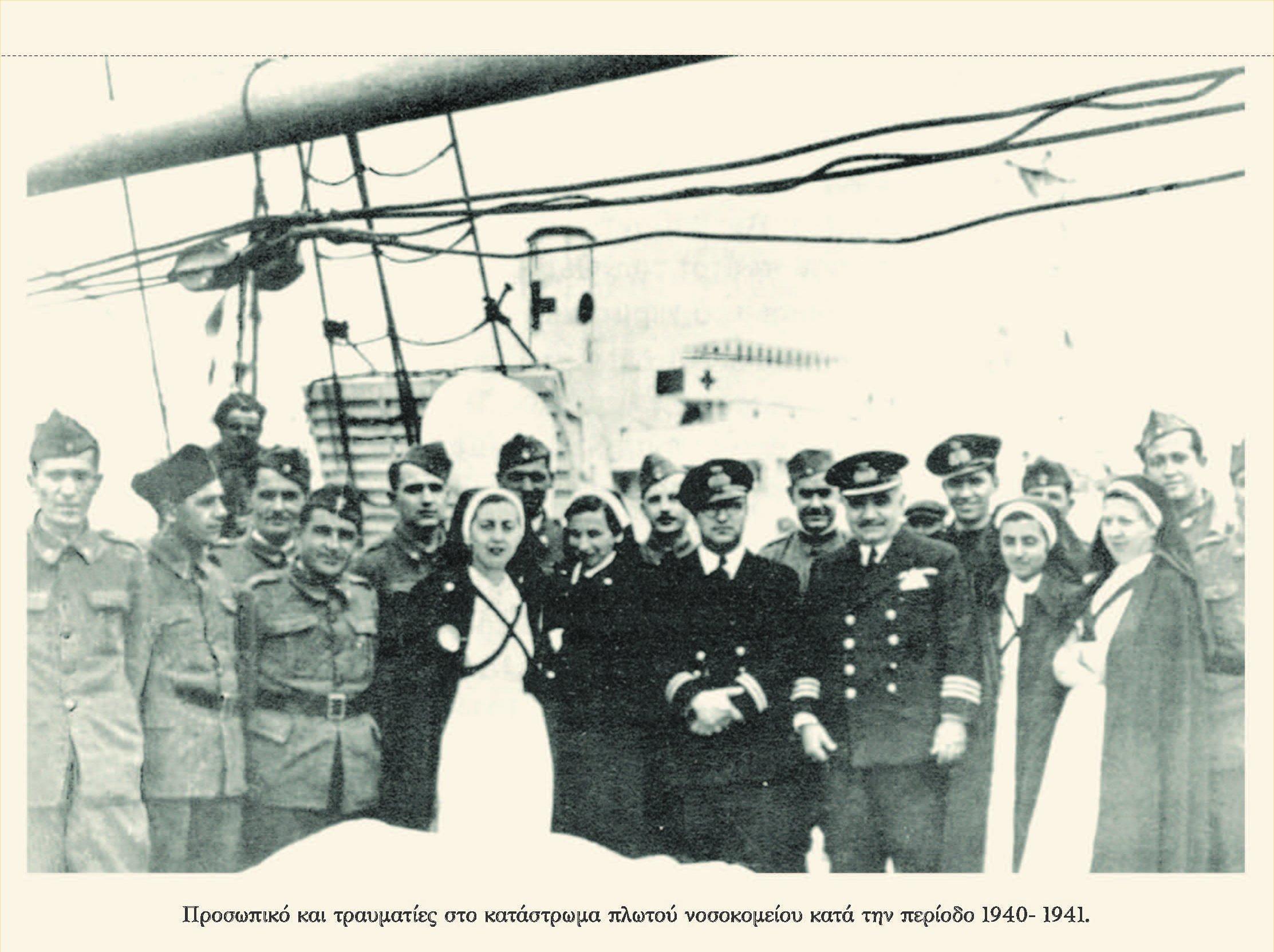 Ημερίδα Ιστορίας Ναυτικής Ιατρικής « Η προετοιμασία και η συμμετοχή των Υγειονομικών Υπηρεσιών και η συμβολή του Πολεμικού Ναυτικού στην εποποιία του 1940-1941»