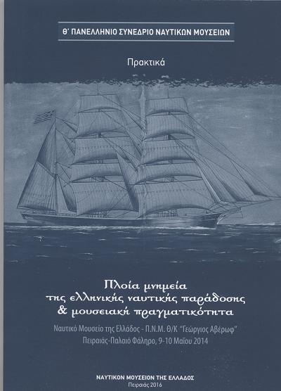 Πλοία μνημεία της ελληνικής ναυτικής παράδοσης & μουσειακή πραγματικότητα