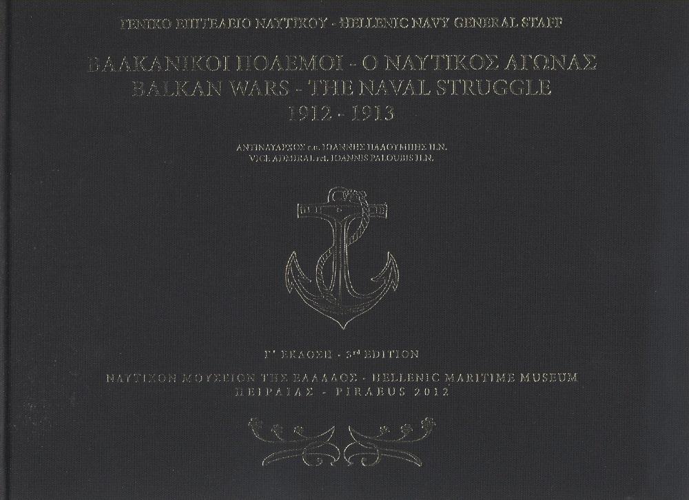 Βαλκανικοί Πόλεμοι 1912-1913. Ο Ναυτικός Αγώνας