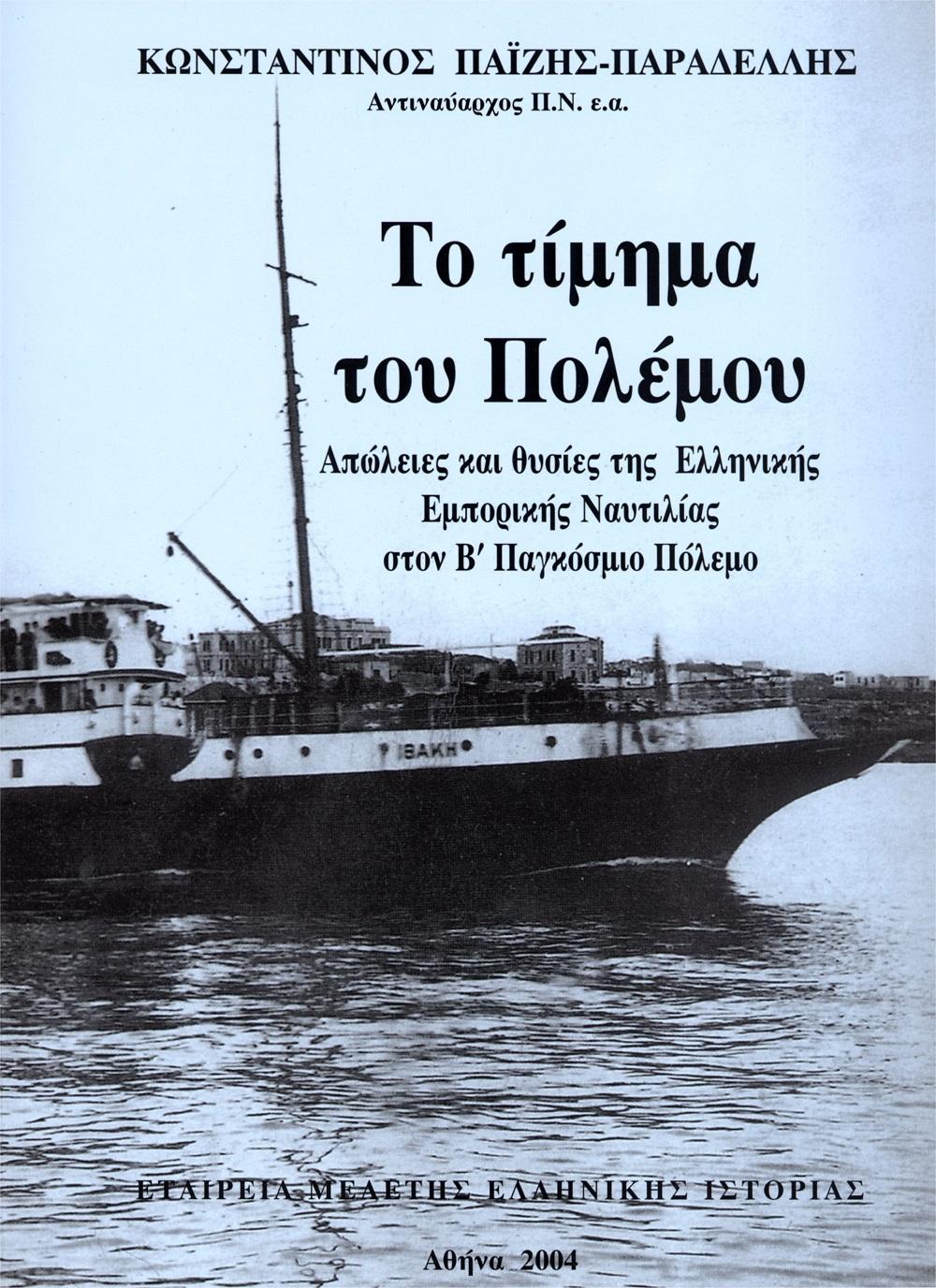 Το τίμημα του πολέμου. Απώλειες και θυσίες της ελληνικής εμπορικής ναυτιλίας κατά τον Β΄ Παγκόσμιο Πόλεμο.