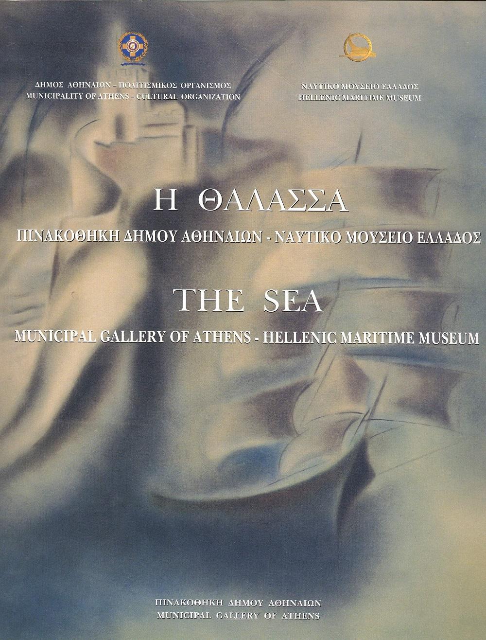 Η Θάλασσα.