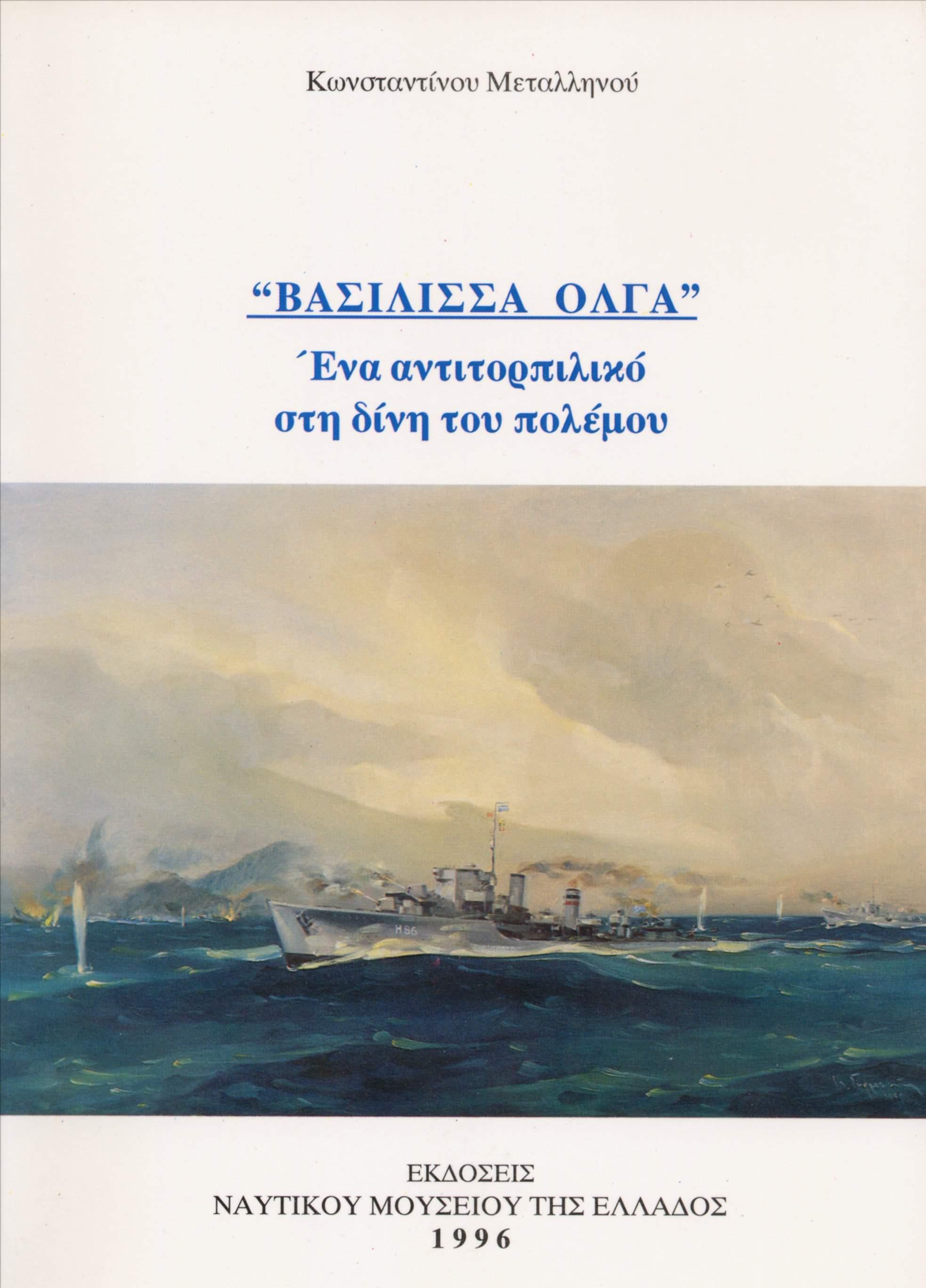 Βασίλισσα Όλγα, ένα αντιτορπιλικό στη δίνη του πολέμου
