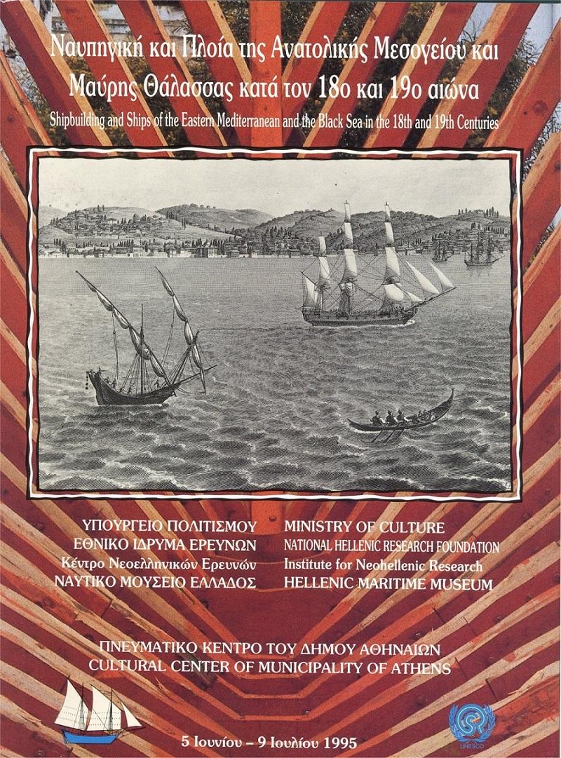 Ναυπηγική και πλοία της Ανατολικής Μεσογείου και Μαύρης Θάλασσας κατά τον 18ο και 19ο αιώνα.