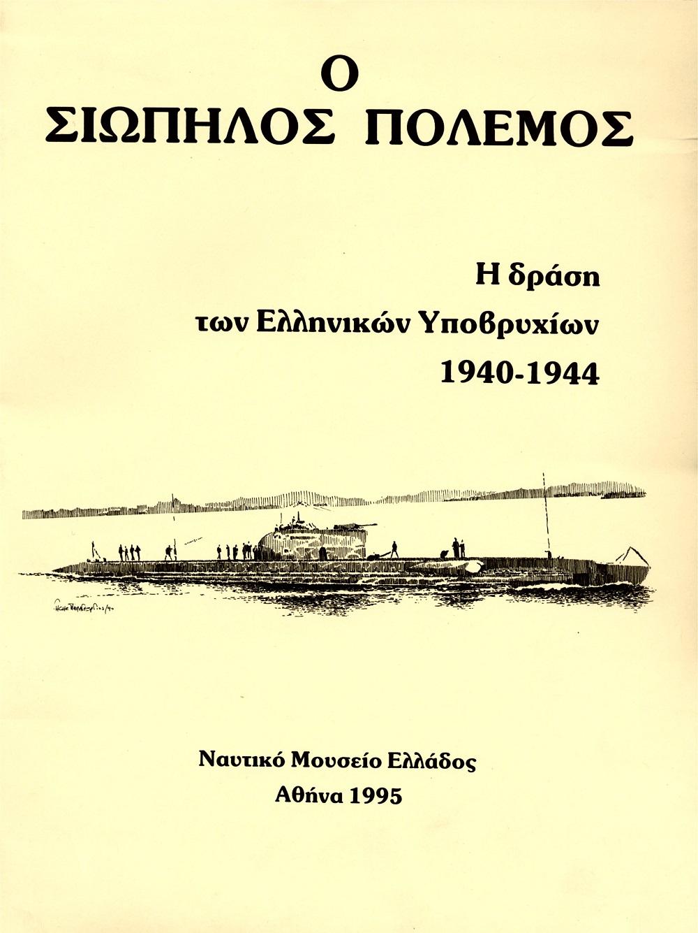 Ο Σιωπηλός πόλεμος. Η δράση των ελληνικών υποβρυχίων 1940-1944