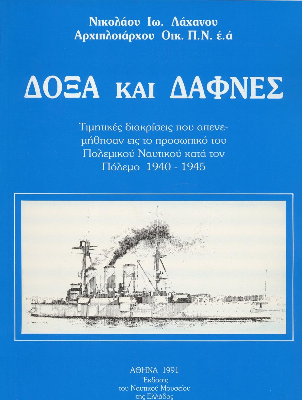 Δόξα και Δάφνες. Τιμητικές διακρίσεις που απονεμήθησαν εις το προσωπικό του Πολεμικού Ναυτικού κατά τον πόλεμο 1940-1945.