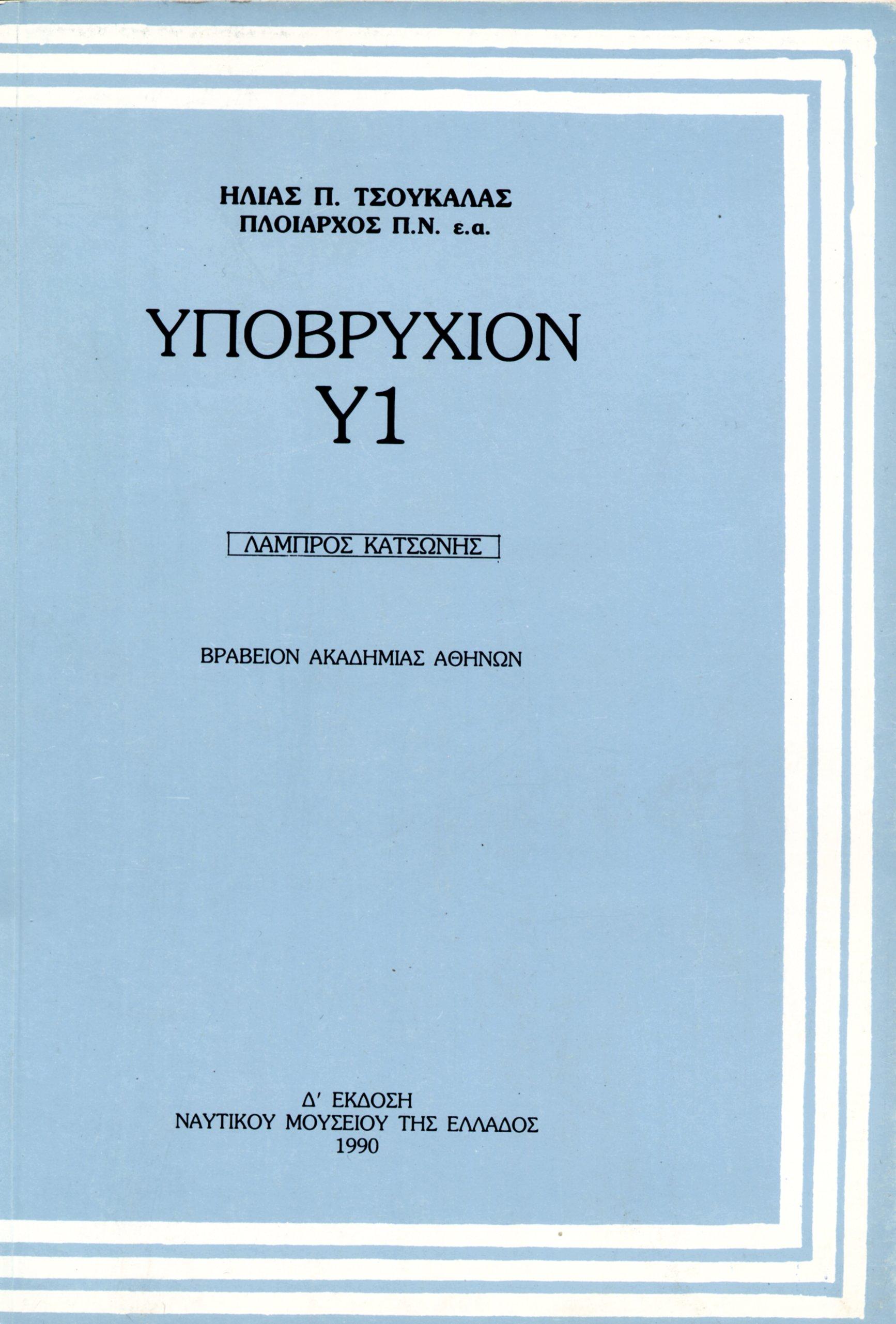 Υποβρύχιον Υ1. Λάμπρος Κατσώνης
