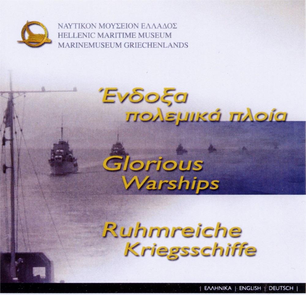 «Ένδοξα Πολεμικά Πλοία» (cd-rom)