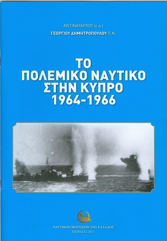 Το Πολεμικό Ναυτικό στην Κύπρο, 1964-66