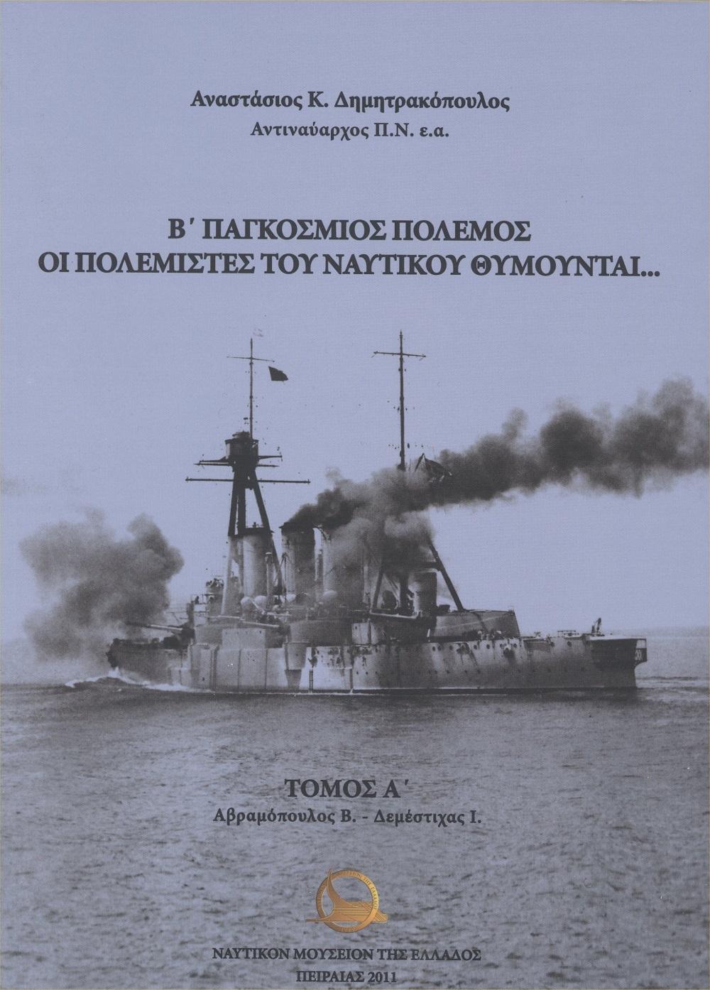 Εύφημος μνεία της Ακαδημίας Αθηνών σε έκδοση του Ν.Μ.Ε.