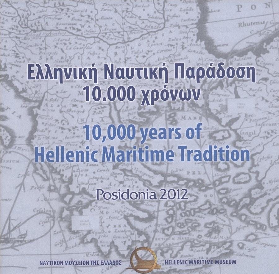 Ελληνική Ναυτική Παράδοση 10.000 χρόνων