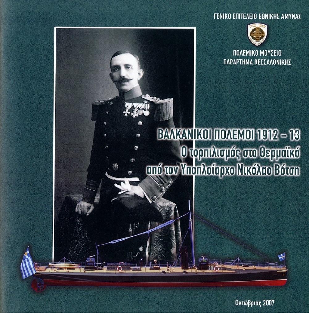 Βαλκανικοί Πόλεμοι 1912-1913. Ο τορπιλισμός στο Θερμαϊκό από τον Υποπλοίαρχο Νικόλαο Βότση.