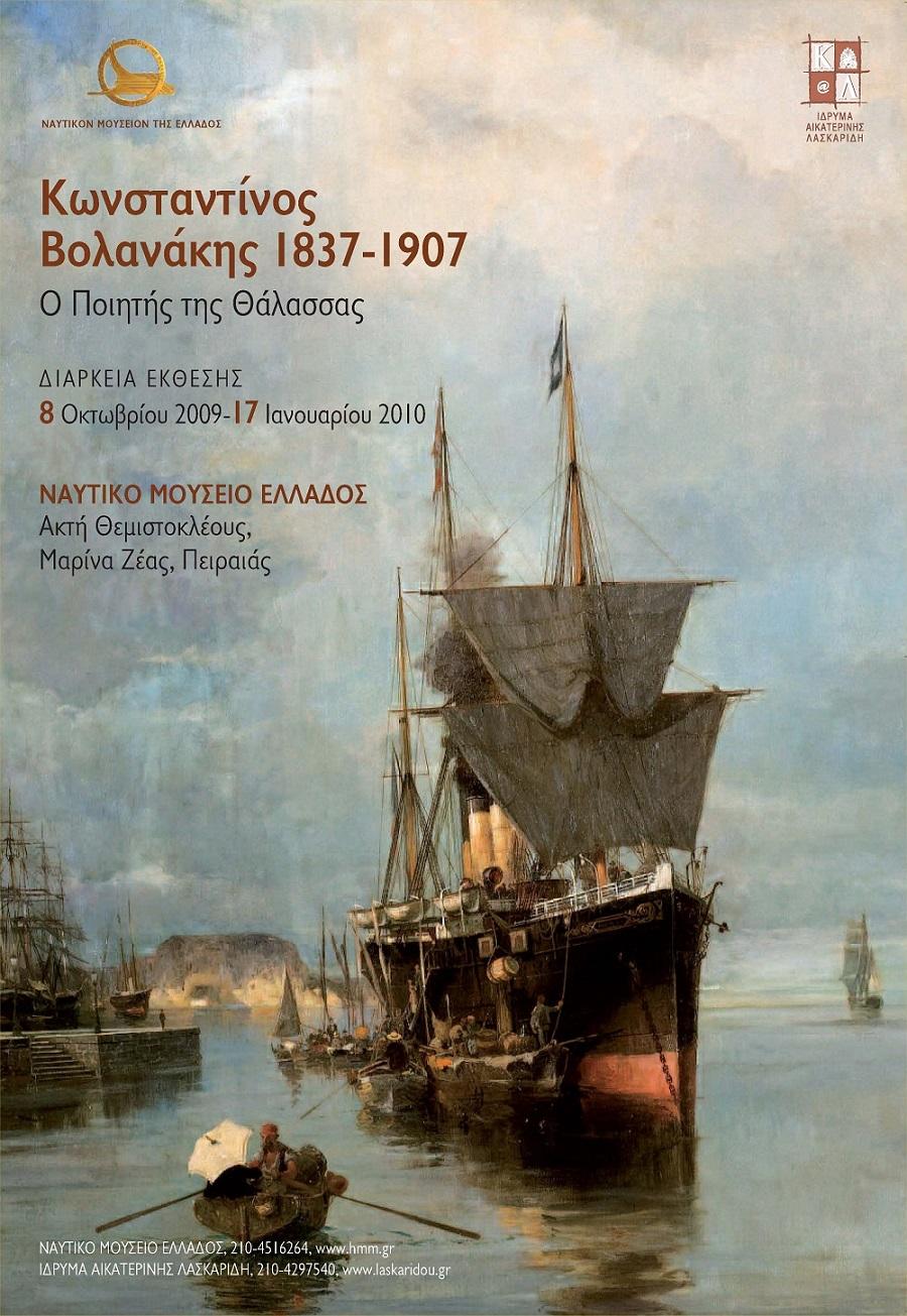 ΚΩΝΣΤΑΝΤΙΝΟΣ ΒΟΛΑΝΑΚΗΣ 1837-1907 Ο ποιητής της θάλασσας