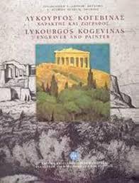 Λυκούργος Κογεβίνας (1887-1940)