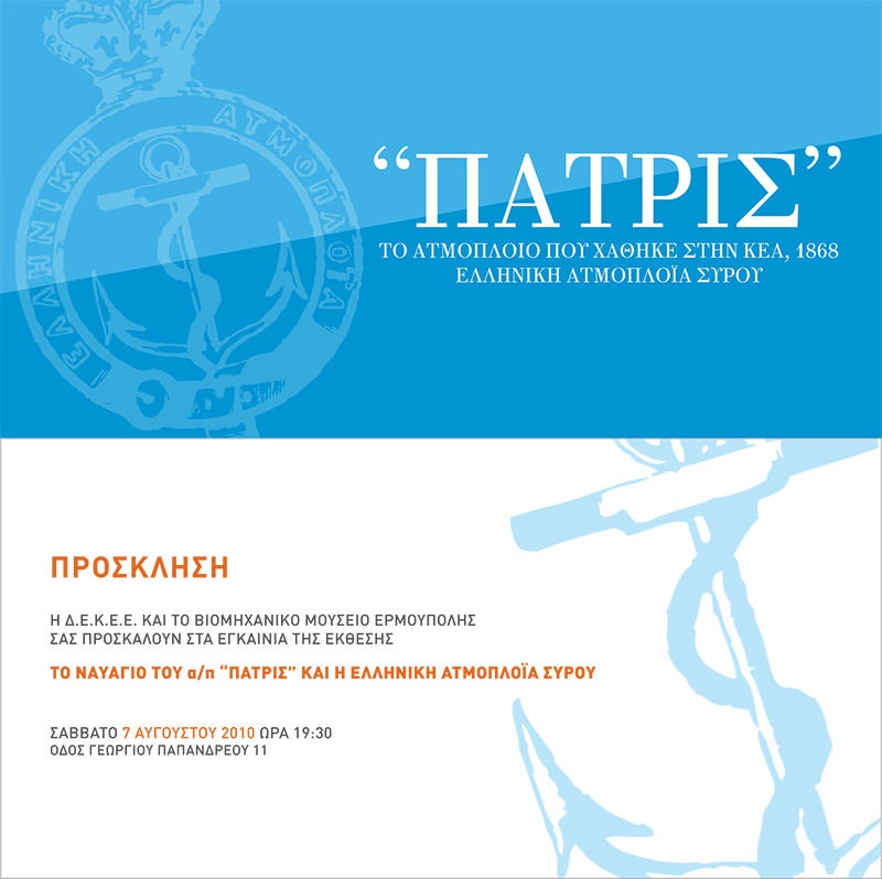 Το ναυάγιο του Α/Π Πατρίς και η Ελληνική Ατμοπλοΐα Σύρου