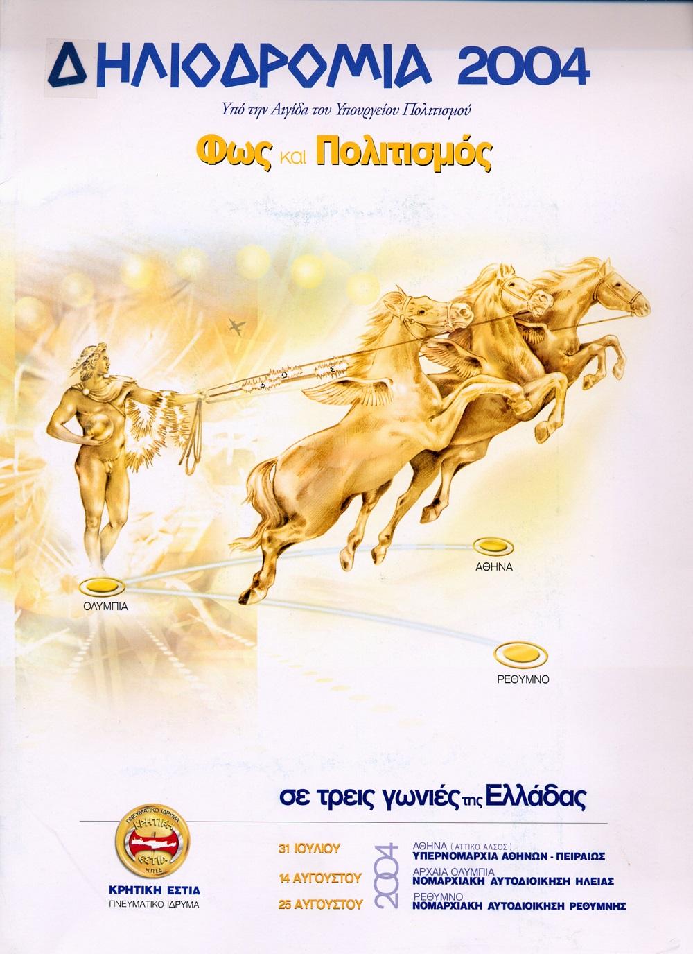 Δηλιοδρόμια 2004 Φως και Πολιτισμός σε τρεις γωνιές της Ελλάδος: Αθήνα-Αρχαία Ολυμπία-Ρέθυμνο