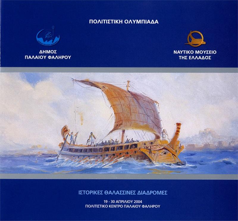 Ιστορικές Θαλασσινές Διαδρομές Έκθεση θαλασσογραφίας