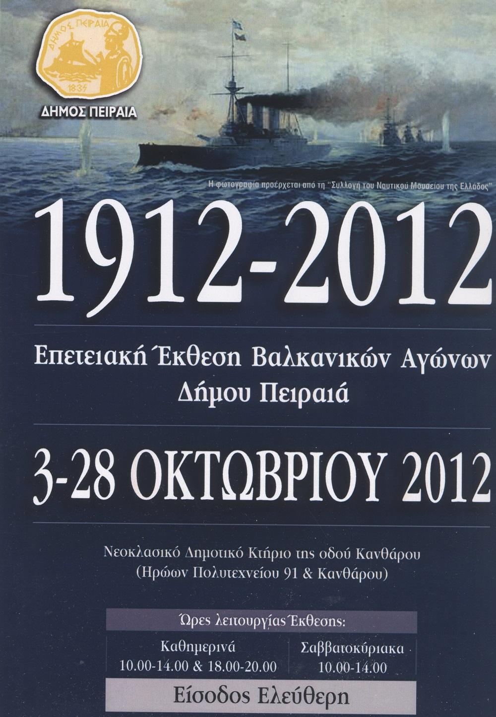 Επετειακή Έκθεση Βαλκανικών Αγώνων Δήμου Πειραιά