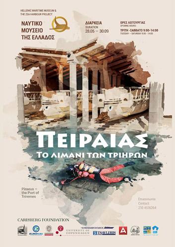Το Ναυτικό Μουσείο της Ελλάδος στα Ποσειδώνια 2016. Παρουσίαση της έκθεσης «Πειραιάς: Το λιμάνι των τριήρων».