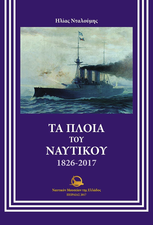 Τα Πλοία του Ναυτικού. 1826-2017