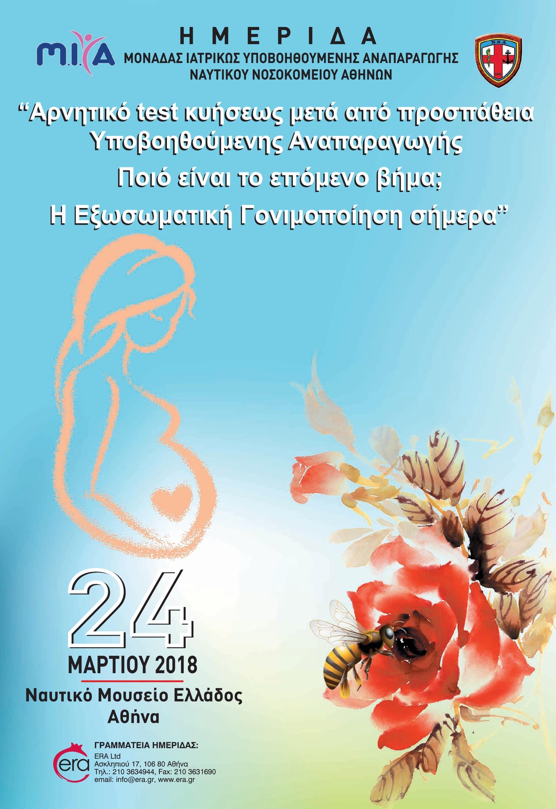 Επιστημονική Ημερίδα της Μονάδας Ιατρικώς Υποβοηθούμενης Αναπαραγωγής του Ναυτικού Νοσοκομείου Αθηνών